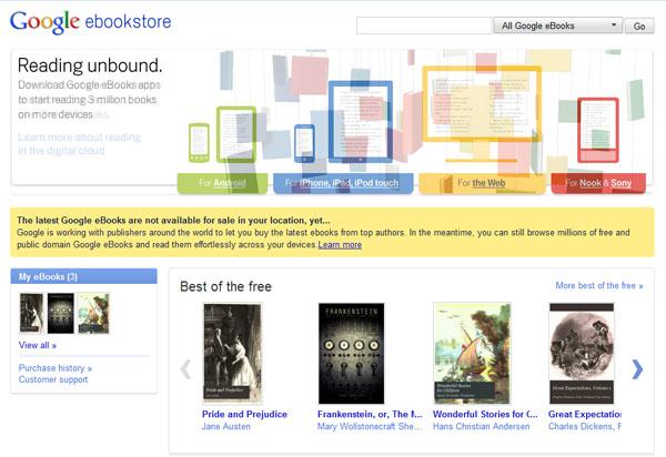 חנות ספרים מקוונת של גוגל