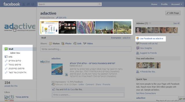 דף פייסבוק חדש