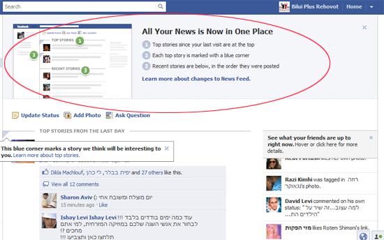 הניוזפיד החדש של פייסבוק